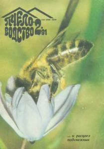 Пчеловодство 1991 №02