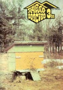 Пчеловодство 1991 №03