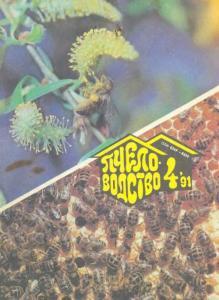 Пчеловодство 1991 №04