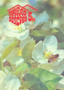 Пчеловодство 1991 №05