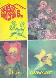 Пчеловодство 1991 №06