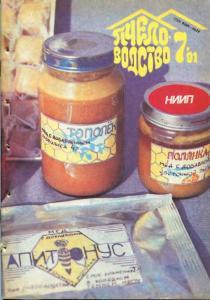 Пчеловодство 1991 №07