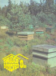 Пчеловодство 1991 №08