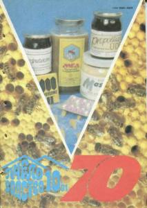 Пчеловодство 1991 №10