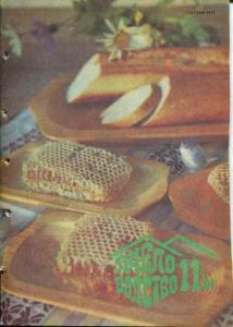 Пчеловодство 1991 №11