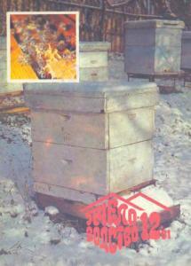 Пчеловодство 1991 №12