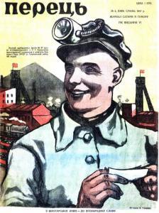 Перець 1947 №02