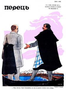 Перець 1947 №03