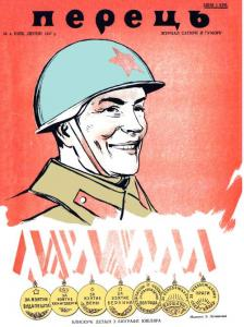 Перець 1947 №04