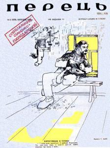 Перець 1947 №05