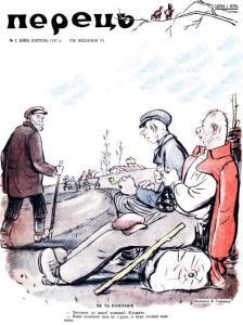 Перець 1947 №07