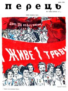 Перець 1947 №08