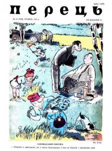 Перець 1947 №10