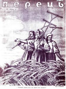 Перець 1947 №11