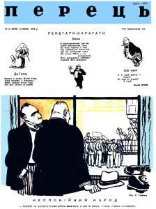 Перець 1948 №02