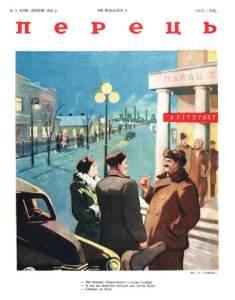 Перець 1950 №03