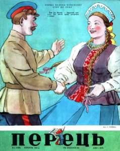 Перець 1952 №05