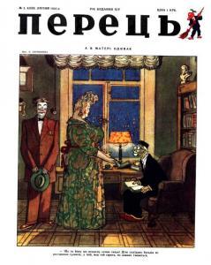 Перець 1954 №03