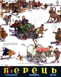 Перець 1954 №04