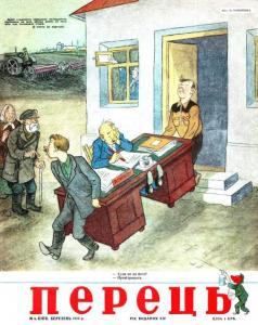 Перець 1954 №06