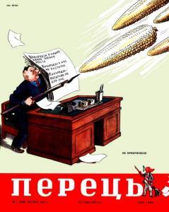 Перець 1954 №07
