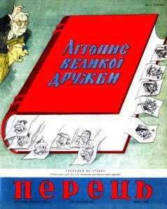 Перець 1954 №09