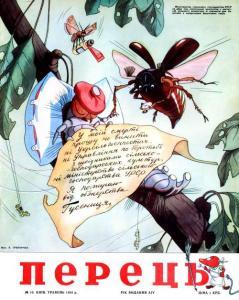 Перець 1954 №10