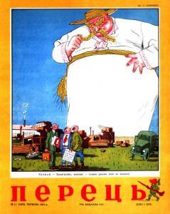 Перець 1954 №11