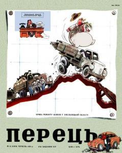 Перець 1954 №12