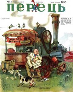 Перець 1955 №11