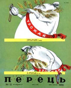 Перець 1955 №12