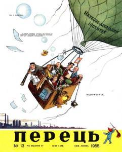 Перець 1955 №13