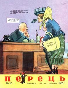 Перець 1955 №16