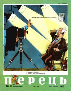 Перець 1955 №17
