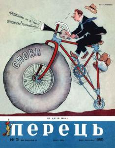 Перець 1955 №21
