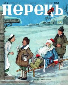 Перець 1956 №02