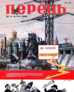 Перець 1956 №04