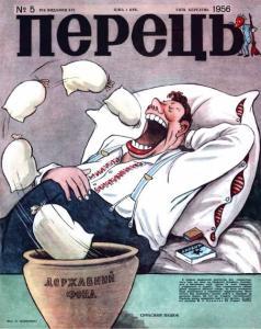 Перець 1956 №05