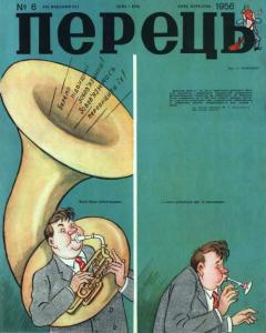 Перець 1956 №06