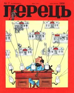 Перець 1956 №07