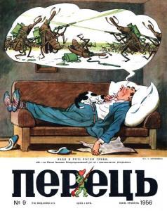 Перець 1956 №09