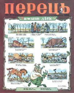 Перець 1956 №11