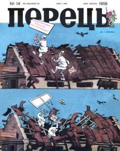 Перець 1956 №14