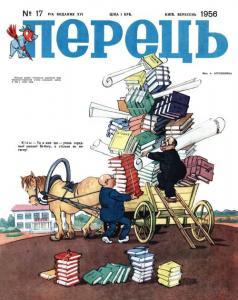 Перець 1956 №17
