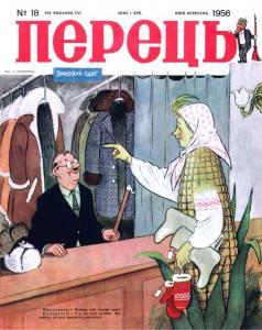Перець 1956 №18