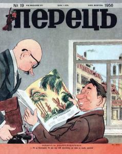 Перець 1956 №19