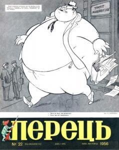 Перець 1956 №22