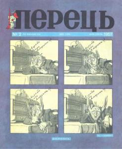 Перець 1957 №02