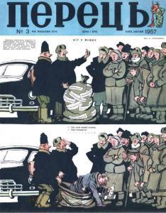 Перець 1957 №03