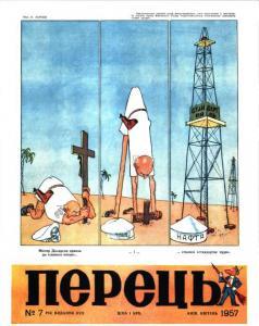 Перець 1957 №07